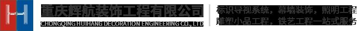 重庆标识标牌