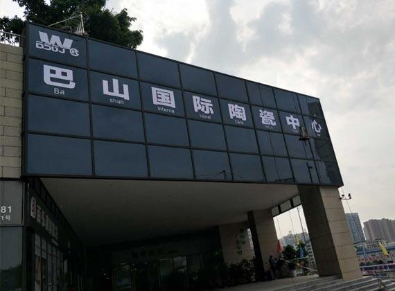 巴山国际陶瓷中心标识设计
