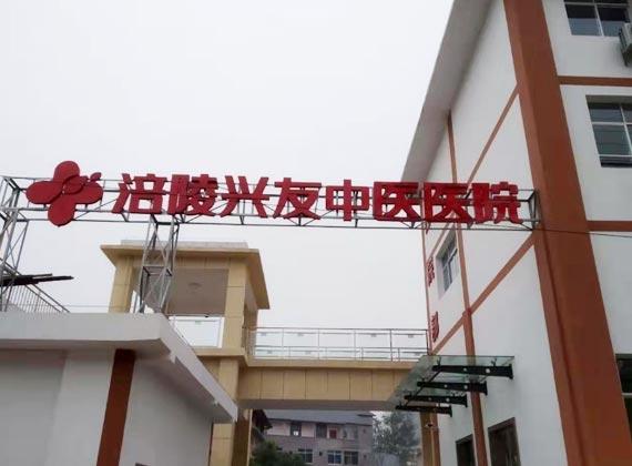 涪陵兴友中医医院标识设计