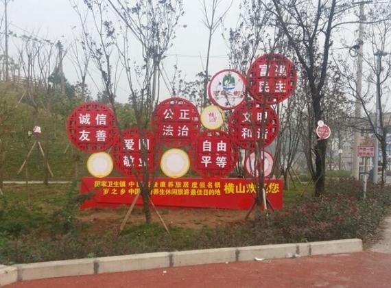 横山社会精神文明雕塑标牌