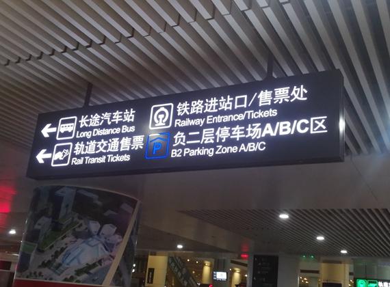 重庆北站标识