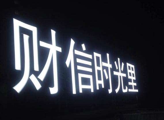 湖南LED发光字