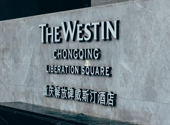 重庆威斯汀酒店导视