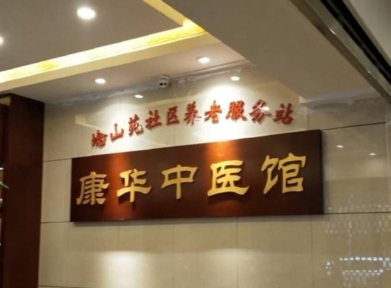 石桥中医馆导视系统