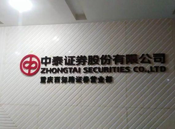 中泰证券广告物料
